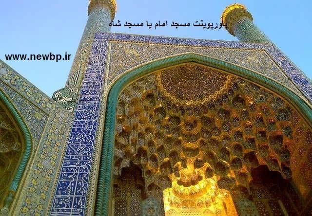 مسجد امام یا مسجد شاه