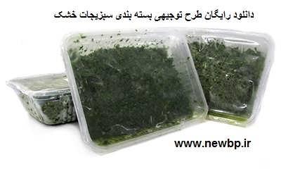 طرح توجیهی بسته بندی سبزیجات خشک