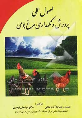 کتاب پرورش مرغ بومی