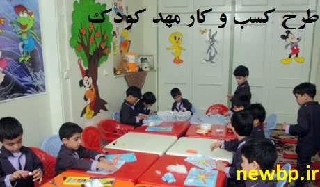 طرح کسب و کار مهد کودک