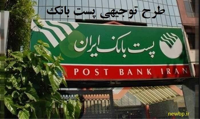 طرح توجیهی پست بانک
