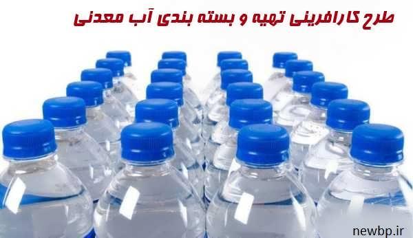 طرح توجیهی آب معدنی ،pdf