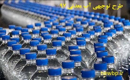 طرح توجیهی آب معدنی