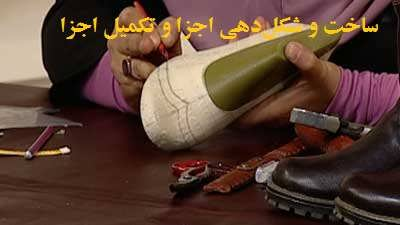 ساخت و شکلدهی اجزا و تکمیل اجزا کفش