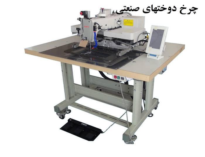 دستگاههای تولید کفش