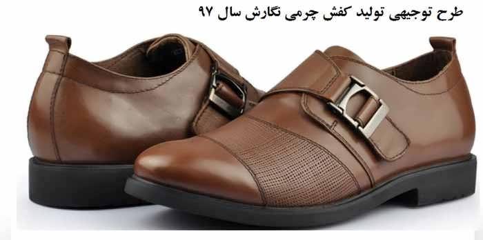 طرح توجیهی تولید کفش چرمی