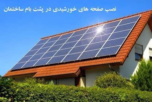 نصب صفحه خورشیدی روی ساختمان