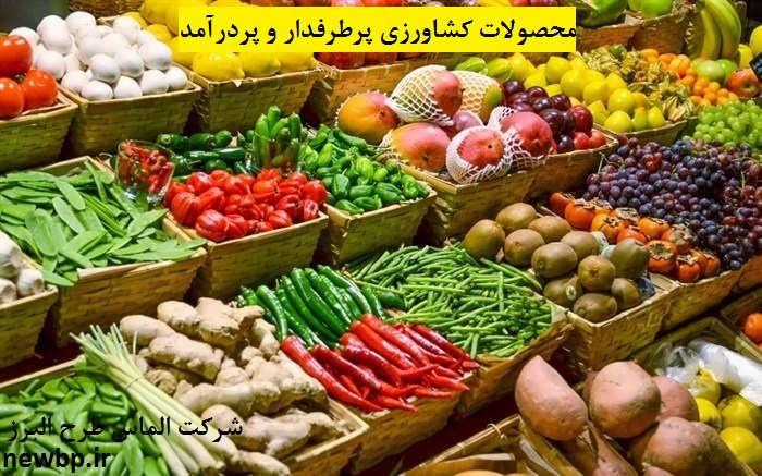 شش محصول کشاورزی پر درآمد