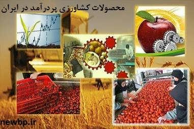 سودآورترین محصول کشاورزی