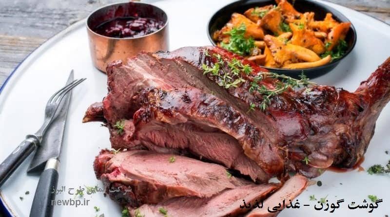 قیمت گوشت گوزن