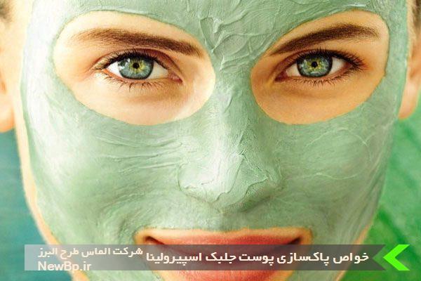 خواص پاکسازی پوست