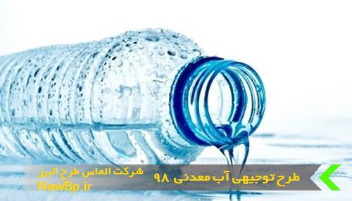 طرح توجیهی آب معدنی 98