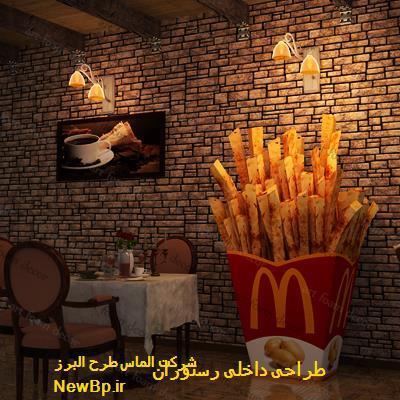 طرح توجیهی رستوران