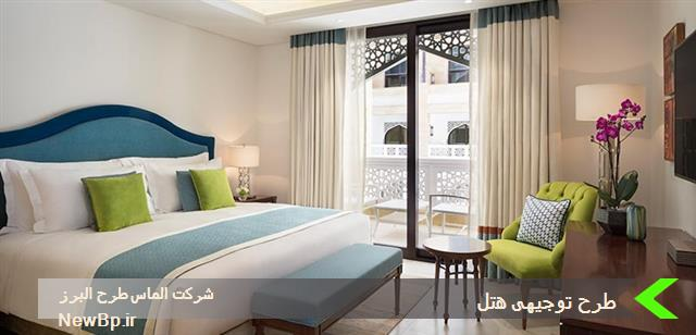 طرح توجیهی هتل آپارتمان pdf