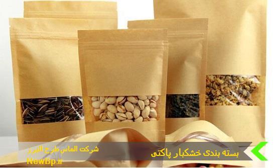 بسته بندی خشکبار پاکتی