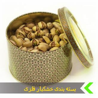 بسته بندی خشکبار فلزی