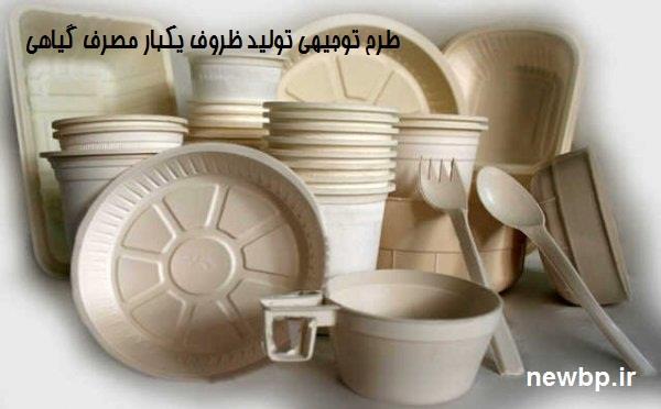 طرح توجیهی تولید ظروف یکبار مصرف گیاهی pdf