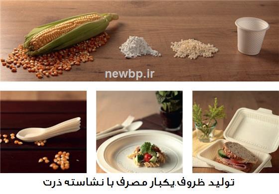 تولید ظروف گیاهی با نشاسته