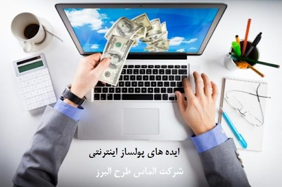 ایده های پولساز اینترنتی