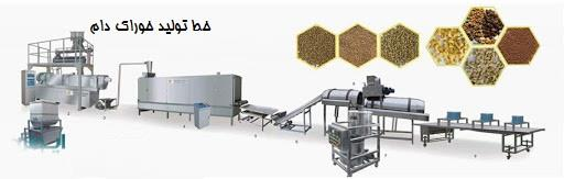 خط تولید خوراک دام