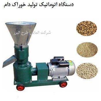دستگاه اتوماتیک تولید خوراک