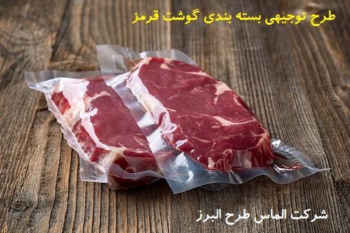 طرح توجیهی بسته بندی گوشت قرمز