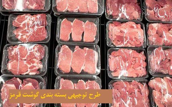 طرح توجیهی بسته بندی گوشت