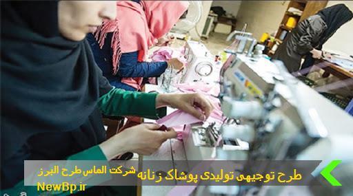 طرح توجیهی تولیدی پوشاک زنانه