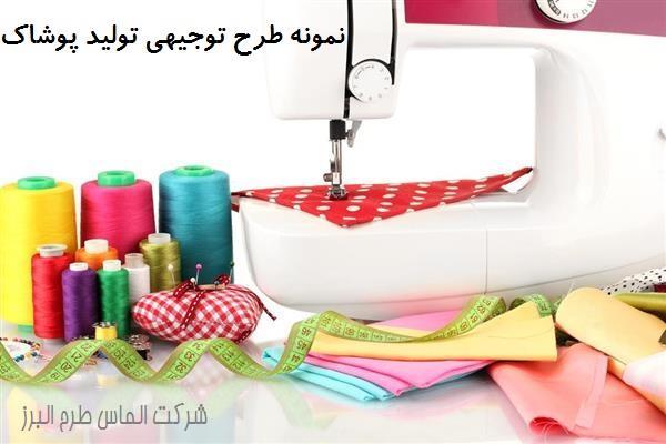 نمونه طرح توجیهی تولید پوشاک