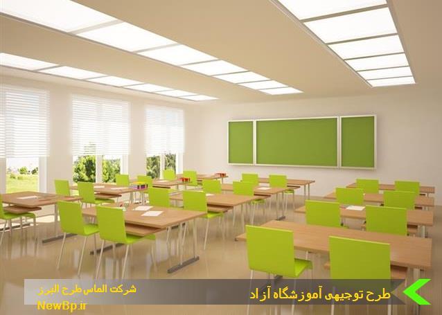 طرح توجیهی احداث یک آموزشگاه