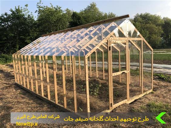 طرح توجیهی احداث گلخانه صیفی جات 1400