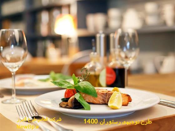 طرح توجیهی رستوران 1400