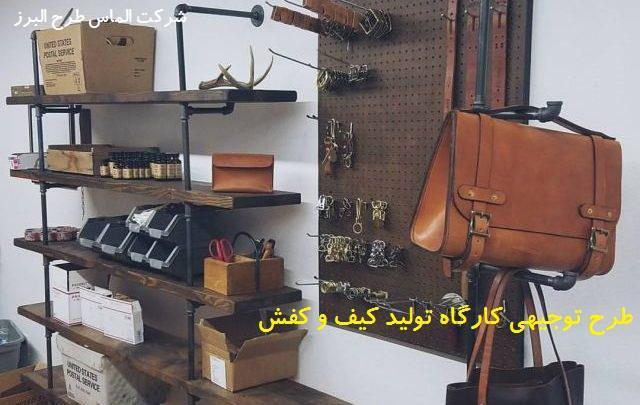 طرح توجیهی کارگاه تولید کیف و کفش