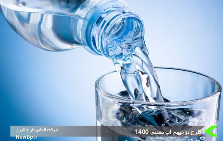 طرح توجیهی آب معدنی 1400