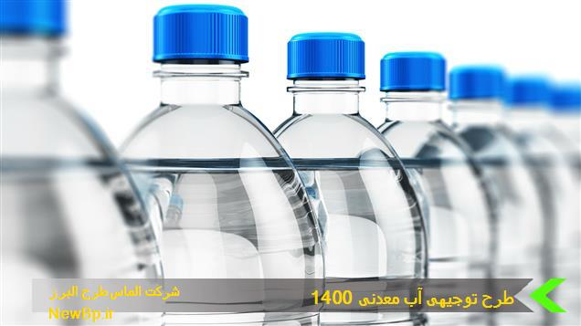 طرح توجیهی آب معدنی نگارش سال 1400