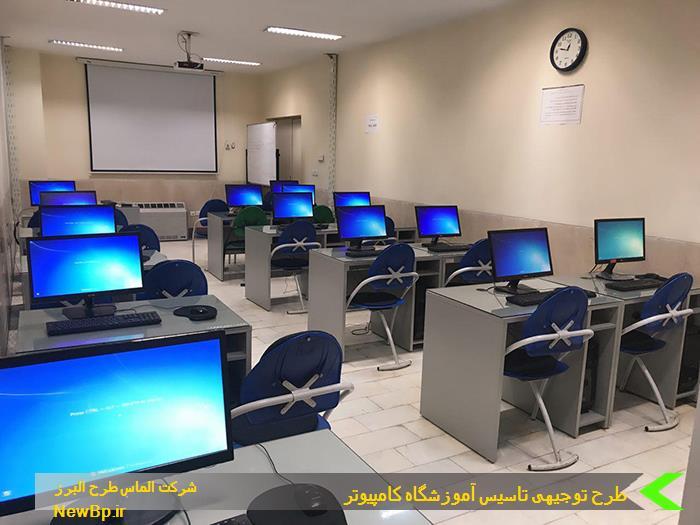 طرح توجیهی تاسیس آموزشگاه کامپیوتر