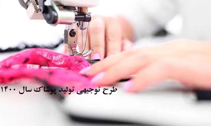 طرح توجیهی تولید پوشاک 1400