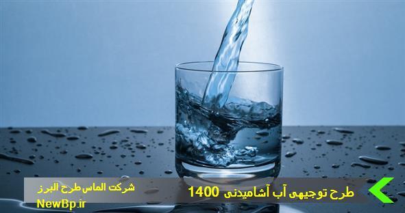 طرح توجیهی آب آشامیدنی 1400