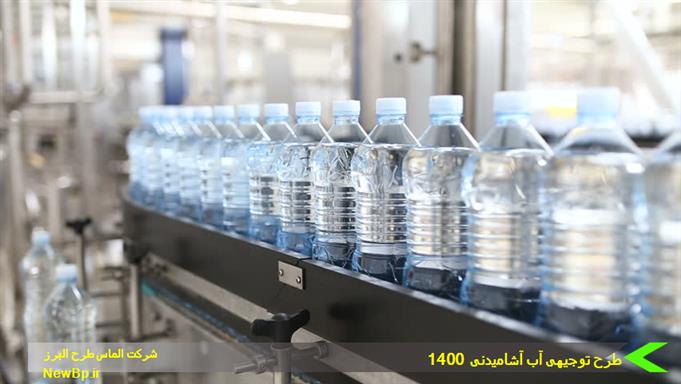 طرح توجیهی کارخانه آب آشامیدنی1400