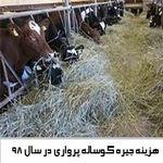 هزینه خوراک گوساله پرواری در سال 98