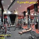 طرح توجيهي باشگاه بدنسازی 97 - طرح کسب و کار+باشگاه بدنسازی 97
